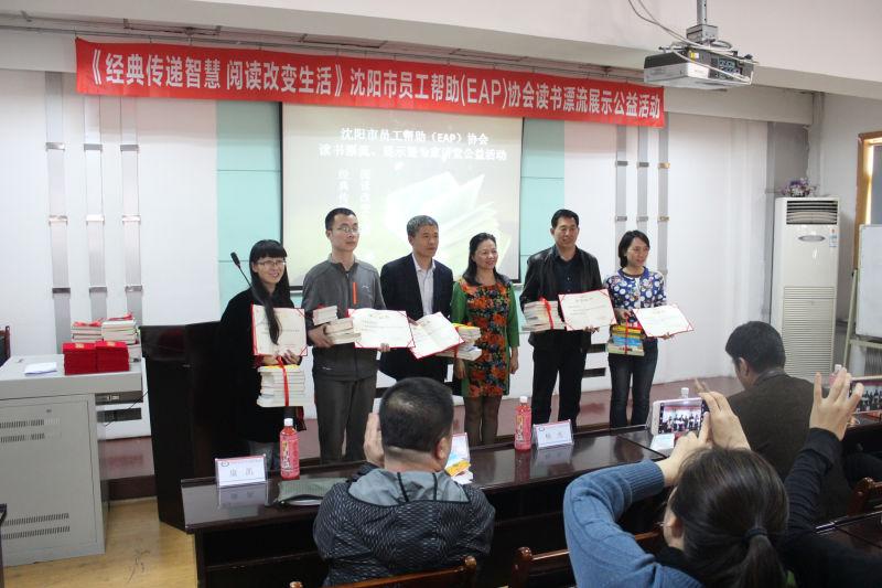 沈阳市员工帮助(EAP)协会 举办读书漂流、展示暨专家讲堂公益活动