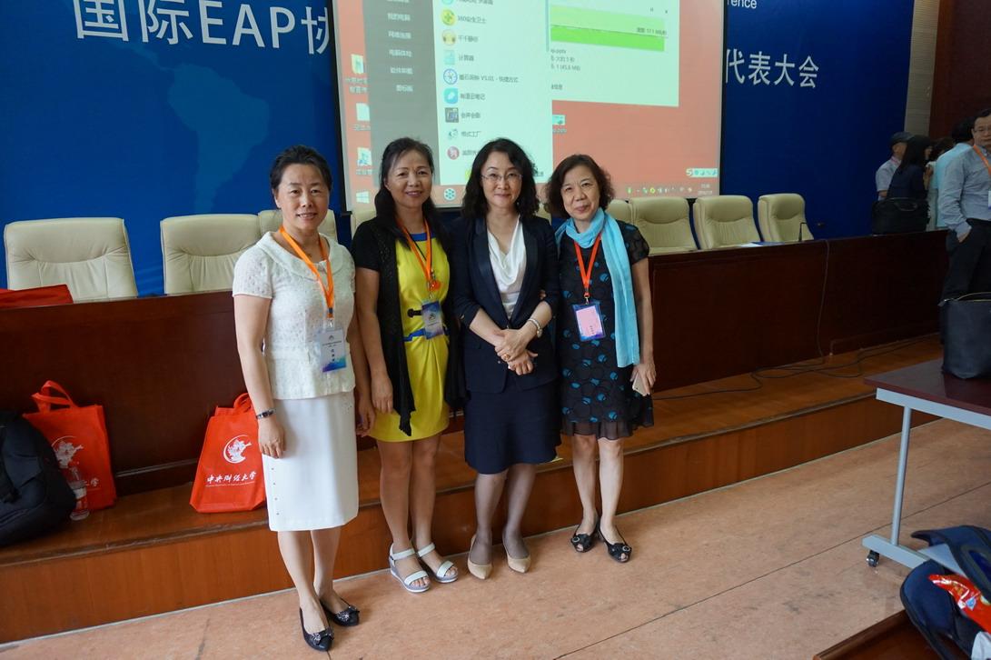 """市EAP协会受邀参加""""2016中国EAP学术年会"""""""