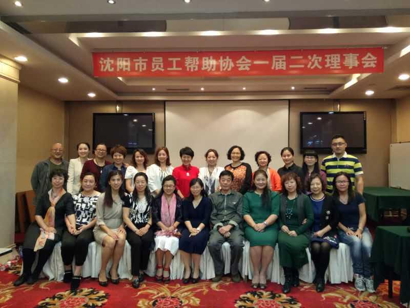 沈阳市EAP协会一届二次理事会暨理事沙龙活动完满结束